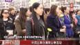 """В районе Пинфан г. Харбин начался траурный митинг в память о празднике """"Цинмин"""""""