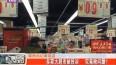 多家大超市被投诉__究竟啥问题?