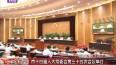 市十四届人大常委会第三十四次会议举行