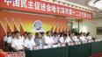 民进哈尔滨市第十二次代表大会举行