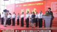 第十一届黑龙江国际文化产业博览会开幕