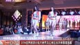 Успешно завершился финал отборочного тура провинции Хэйлунцзян всемирного конкурса Мисс туризм мира-2016