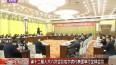 省十二届人大六次会议哈尔滨代表团举行全体会议