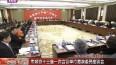 市政协十三届一次会议举行港澳委员座谈会