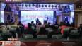 纪录片《共同的胜利》在哈举行首映式