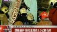 台湾游览车翻覆事故理赔赔付金高达3.3亿新台币