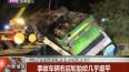 台湾发生游览车翻覆重大伤亡事故
