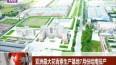 亚洲最大花青素生产基地7月份哈南投产