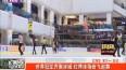 世界冠军齐聚冰城 红博冰场纷飞起舞