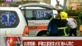 台湾恒春:护理之家发生火灾 致4人死亡