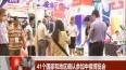 41个国家和地区确认参加中俄博览会