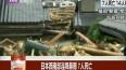 日本西南部连降暴雨7人死亡