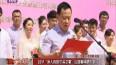 """2017""""迷人的哈尔滨之夏""""公益集体婚礼举行"""