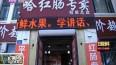 关注站前红肠:执法人员现场执法 问题商铺停业整顿