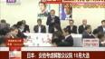 日本:安倍考虑解散众议院 10月大选