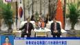 宋希斌会见韩国仁川市政府代表团