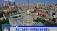 黑龙江省高校A+学科数量位居全国第七