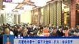 民建哈市委十二届三次全体(扩大)会议召开