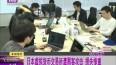 日本虚拟货币交易所遭黑客攻击 损失惨重