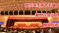 哈尔滨市第十五届人民代表大会第二次会议开幕会