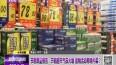 节前超市气氛火爆 促销活动有啥内幕?