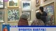 画中俄自然风光  展油画艺术魅力