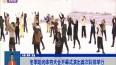 冬季阳光体育大会开幕式演出首次彩排举行