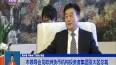 市领导会见欧洲货币机构投资者集团亚太区总裁