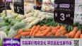 节前菜价啥变化 生鲜市场带您逛