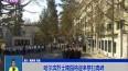 哈尔滨烈士陵园将迎来祭扫高峰