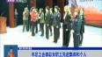 市总工会表彰女职工先进集体和个人