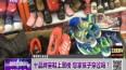 十品牌童鞋上黑榜 您家孩子穿过吗?