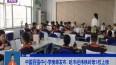中国百强中小学榜单发布  哈市经纬铁岭等5校上榜