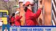 """南岗区:志愿者组队出击 清理校园周边""""牛皮癣"""""""