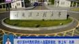"""哈尔滨8所高校项目入选国家首批""""新工科""""名单"""