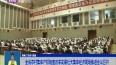 全省农村集体产权制度改革发展壮大集体经济现场推进会议召开