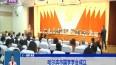 哈尔滨市国学学会成立