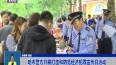 哈市警方开展打击和防范经济犯罪宣传日活动