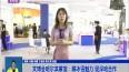 文博会哈尔滨展馆:展冰雪魅力 促深哈合作