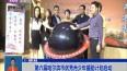 第六届哈尔滨市优秀青少年援助计划启动