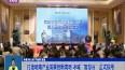 """打造哈南产业发展创新高地 冰城""""智慧谷""""正式投用"""
