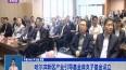 哈尔滨新区产业引导基金首支子基金设立