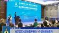 哈尔滨文化项目集中推介 6个项目现场签约