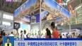 哈洽会、中俄博览会将分别在哈尔滨、叶卡捷琳堡举办