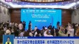 第十四届文博会圆满落幕   哈市展团签约105.6亿元