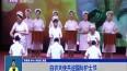白衣天使共迎国际护士节