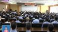 哈尔滨市公安机关召开警示教育大会