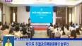 哈尔滨-东盟及日韩旅游推介会举行