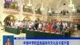 中俄中学联盟首届体育文化夏令营开营