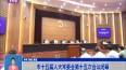 市十五届人大常委会第十五次会议闭幕